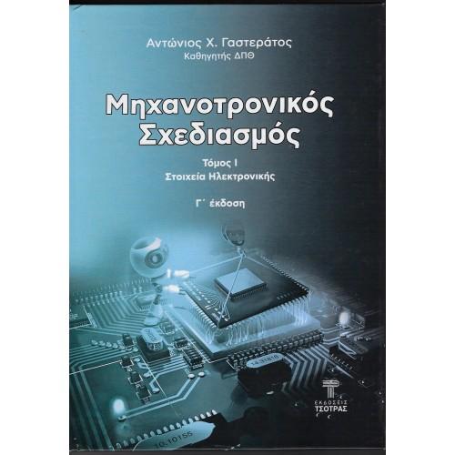 Μηχανοτρονικός Σχεδιασμός  Τόμος ι γ έκδοση