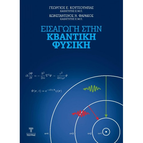 Εισαγωγή στην Κβαντική Φυσική