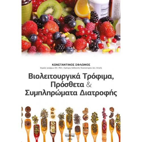 Βιολειτουργικά τρόφιμα, Πρόσθετα και Συμπληρώματα Διατροφής