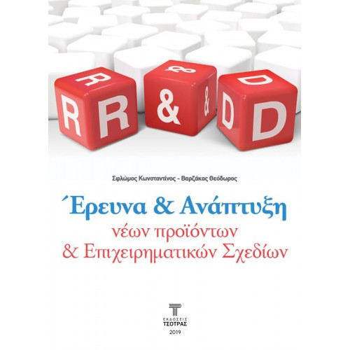 Έρευνα και Ανάπτυξη νέων προϊόντων και Επιχειρηματικών Σχεδίων
