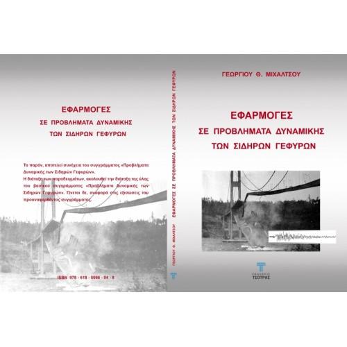 Εφαρμογές σε Προβλήματα Δυναμικής των Σιδηρών Γεφυρών