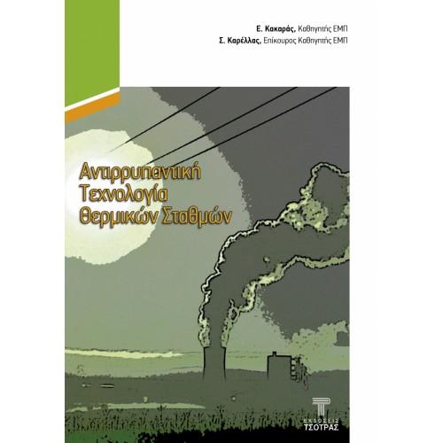 Αντιρρυπαντική Τεχνολογία Θερμικών Σταθμών