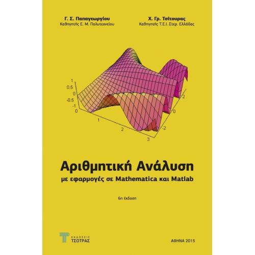 Αριθμητική Ανάλυση με εφαρμογές σε MATHEMATICA & MATLAB