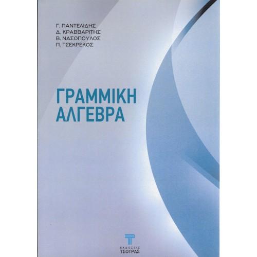 Γραμμική Αλγεβρα  2η   έκδοση