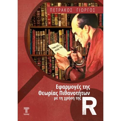 Εφαρμογές της Θεωρίας πιθανοτήτων με τη χρήση της R