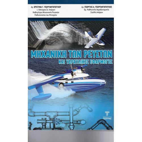 Μηχανική των Ρευστών και Υδραυλικές Εφαρμογές