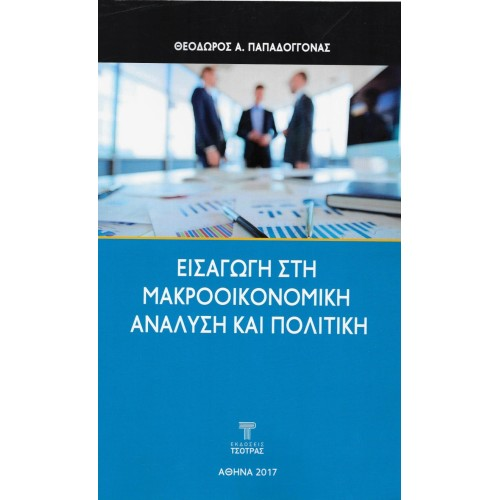 Εισαγωγή στη Μακροοικονομική Ανάλυση και Πολιτική