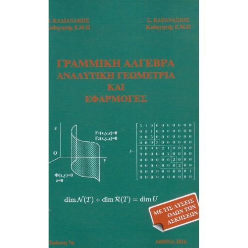 Γραμμική  Άλγεβρα  Αναλυτική Γεωμετρία και Εφαρμογές