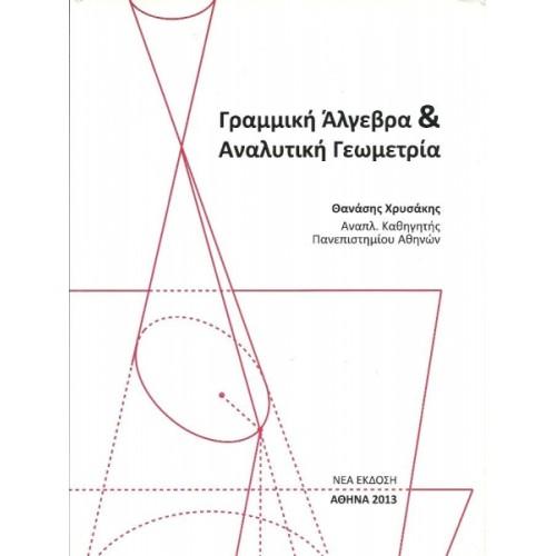Γραμμική Άλγεβρα και Αναλυτική Γεωμετρία
