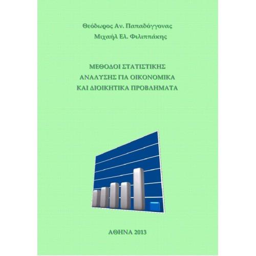 Μέθοδοι Στατιστικής Ανάλυσης για Οικονομικά και Διοικητικά  Προβ