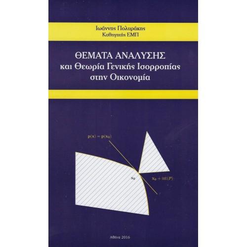 Θέματα Ανάλυσης και Θεωρία Γενικής Ισορροπίας στην Οικονομία