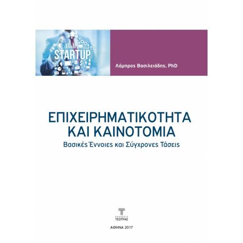 Επιχειρηματικότητα και καινοτομία  - βασικές έννοιες