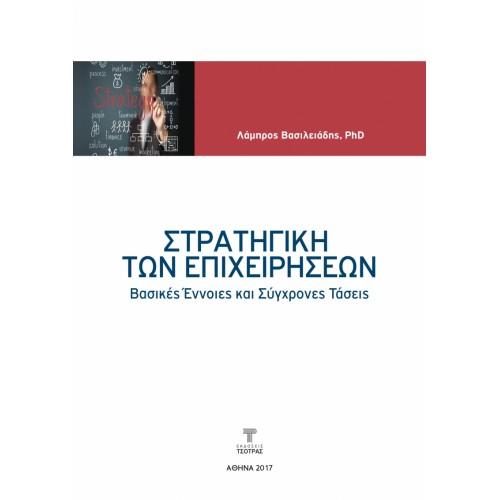 Στρατηγική των Επιχειρήσεων  - βασικές έννοιες και σύγχρονες τάσ