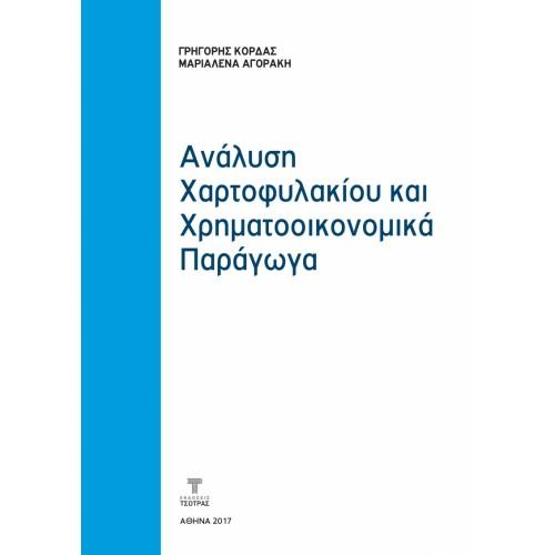 Ανάλυση χαρτοφυλακίου και Χρηματοοικονομικά Παράγωγα