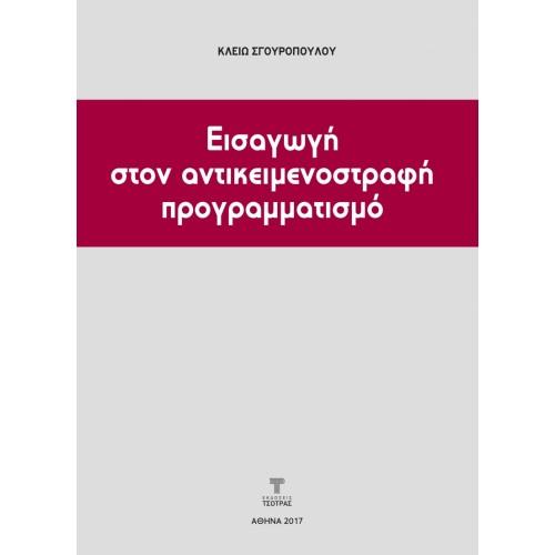 Εισαγωγή στον Αντικειμενοστραφή Προγραμματισμό 3η έκδοση