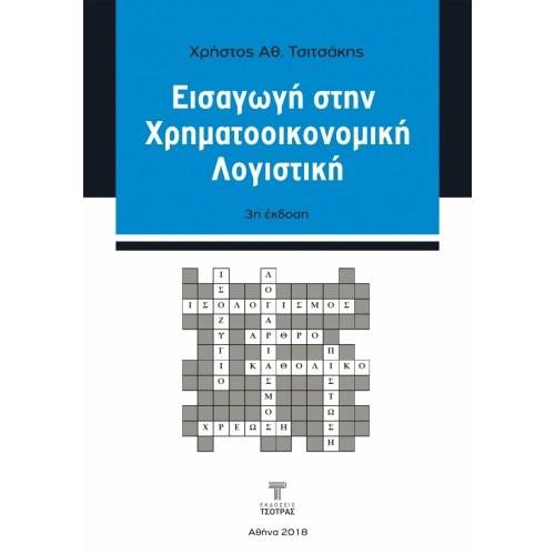 Εισαγωγή στην Χρηματοοικονομική Λογιστική 3η έκδοση