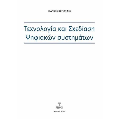 Τεχνολογία και Σχεδίαση Ψηφιακών Συστημάτων 3η  έκδοση