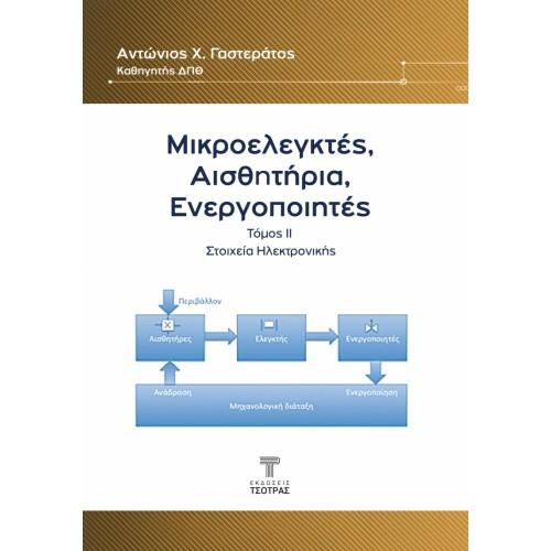 Μηχανοτρονικός Σχεδιασμός  Τόμος ιι α έκδοση